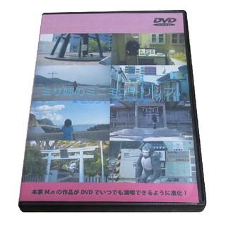 プライベートレーベル(PRIVATE LABEL)のミサ姉のミニミニトリップ -セカンドシーズン- Vol,3 DVD版 (お笑い/バラエティ)