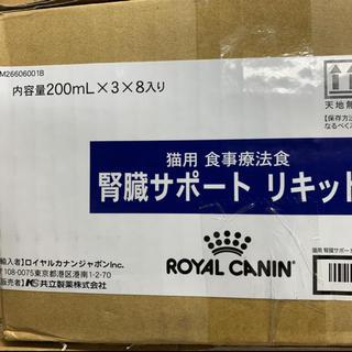 ロイヤルカナン(ROYAL CANIN)のロイヤルカナン 腎臓サポートリキッド 猫用24本(猫)