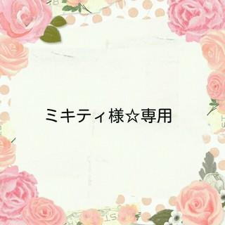 ミキティ様☆専用(アニメ/ゲーム)