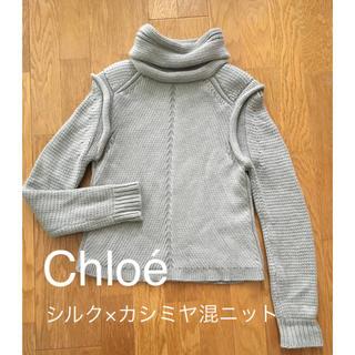 クロエ(Chloe)のChloeデザインタートルニット(ニット/セーター)