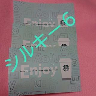 スターバックスコーヒー(Starbucks Coffee)のスターバックス ドリンクチケット ビバレッジ チケット ドリンク券 3枚(フード/ドリンク券)