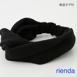 リエンダ(rienda)の新品タグ付★『rienda』waffle hair band◆定価¥3278(ヘアバンド)