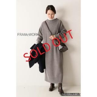 FRAMeWORK - 【FRAMeWORK】フレームワーク ホールガーメント スタンド ワンピース