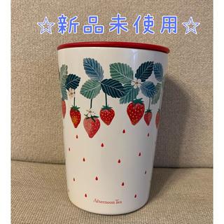 AfternoonTea - アフタヌーンティー いちご蓋付きステンレスマグカップ タンブラー 新品未使用