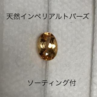天然インペリアルトパーズ1.061ct(その他)