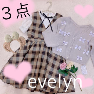 エブリン(evelyn)の3点💕フォロワー2000名様記念💕(セット/コーデ)