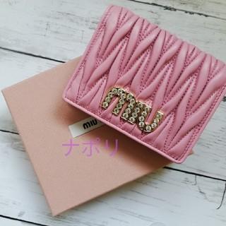 ミュウミュウ(miumiu)のミュウミュウ マテラッセ クリスタルロゴ 折り財布(財布)