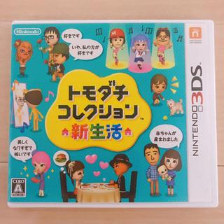 任天堂 - トモダチコレクション 新生活 3DS