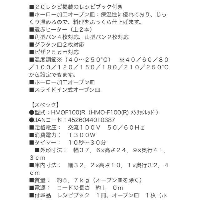 日立(ヒタチ)の日立 コンベクションオーブン HMO-F100 スマホ/家電/カメラの調理家電(電子レンジ)の商品写真