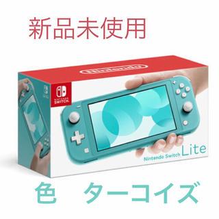 任天堂 - 新品未使用Nintendo Switch Liteターコイズ