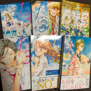 送料無料♡1/3 さんぶんのいち 1〜6巻♡最新刊まで