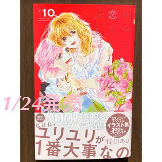 集英社 - 【最新刊】初めて恋をした日に読む話 10   持田 あき  (著)