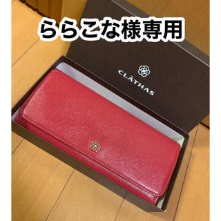 クレイサス(CLATHAS)のCCLATHAS 長財布 【目立った傷なし】【箱付き】(長財布)