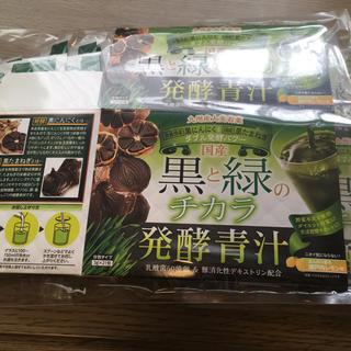 国産 緑と黒のチカラ 2箱