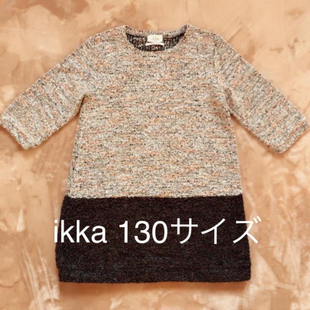 ikka(イッカ)の美品 ikka イッカ 日本製 ニット ワンピース  130サイズ キッズ/ベビー/マタニティのキッズ服女の子用(90cm~)(ワンピース)の商品写真