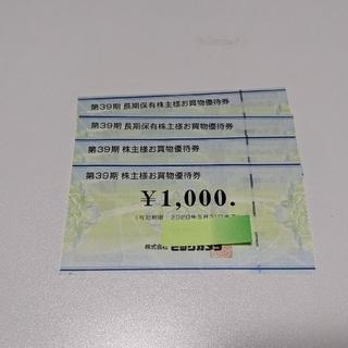 ビックカメラ 株主優待券 4000円分