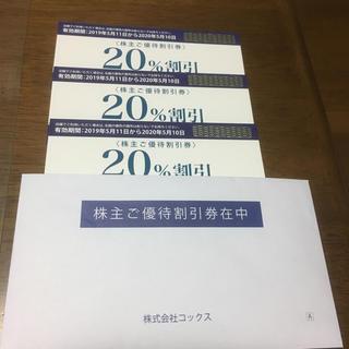 イッカ(ikka)のCOX 優待割引券 20%割引 3枚セット(ショッピング)