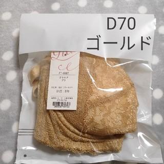 グラモア ブラ D70 ゴールド(ブラ)
