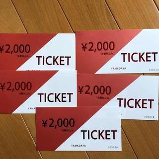 SCOT CLUB - スコットクラブ・ヤマダヤ系列・商品券10,000円分(セール使用可!)