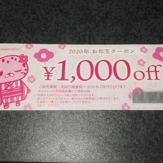 aimer feel - 送料無料 ☆ エメフィール ☆ 2020年 お年玉クーポン 1000円OFF