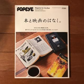 マガジンハウス - POPEYE特別編集 本と映画のはなし。 (マガジンハウスムック)