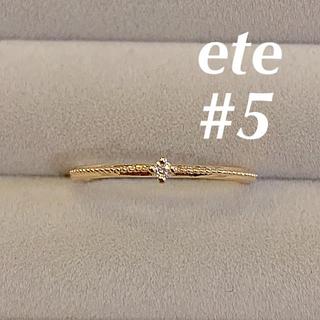 ete - 値下げ☆エテ ダイヤモンド ピンキーリング K10YG 5号