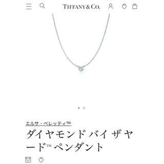 Tiffany & Co. - Tiffany ダイヤモンド 0.03カラット バイザヤードペンダント