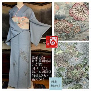 逸品美品!!汕頭蘇州刺繍辻が花付け下げに相良刺繍袋帯❤特価5点セット