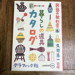 宝島社 - 美品 民藝の教科書 6 暮らしの道具カタログ
