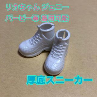 Takara Tomy - ドール用 白のスニーカー リカちゃん お靴 バービー ジェニー ブライス お洋服