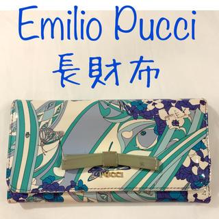 エミリオプッチ(EMILIO PUCCI)のエミリオプッチ 長財布 バタフライ 蝶 ブルー Emilio Pucci(財布)
