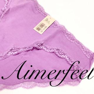エメフィール(aimer feel)の紫 楽ちん 新品 下着 エメフィール ショーツ レディース 女性 さらコットン(ショーツ)