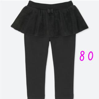UNIQLO - 【新品未開封】ユニクロ ボアスカートパンツ 黒 80