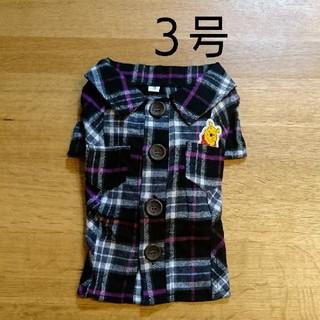 ディズニー(Disney)の【新品】3号 プーさん チェックシャツ ブラック 犬服(ペット服/アクセサリー)