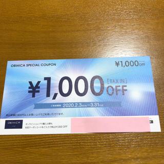 オリヒカ(ORIHICA)のORIHICA オリヒカ 1000円OFF クーポン(ショッピング)
