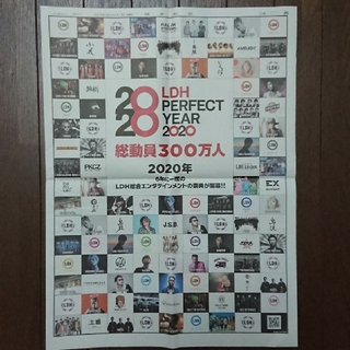 EXILE - LDH  PERFECT  YEAR   2020  新聞広告