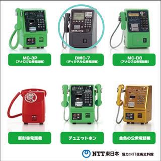 タカラトミーアーツ(T-ARTS)の【新品・未開封】DMC-7(ディジタル公衆電話機)(その他)