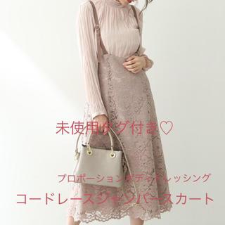 プロポーションボディドレッシング(PROPORTION BODY DRESSING)のなりたそ様専用♡コードレースジャンパースカート ♡(ロングスカート)