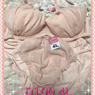 大きいサイズ ピンク系 ブラショーツセット!D100 4L