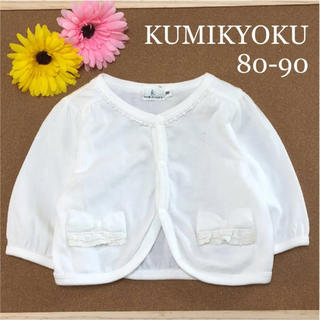 kumikyoku(組曲) - クミキョク  組曲 カーディガン 春 夏 80 90 白 ファミリア ミキハウス