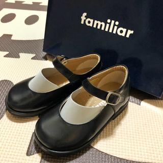 familiar - familiar 値下げ 15cm ローファー 革靴