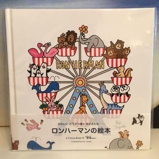 ロンハーマン(Ron Herman)のロンハーマン 絵本(絵本/児童書)