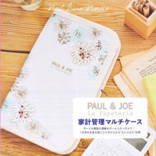 PAUL & JOE - 【最安値】ゼクシィ Paul & JOE ラパペトリーマルチケース