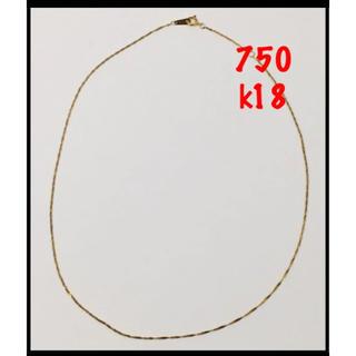 k18 シンプルネックレス 750