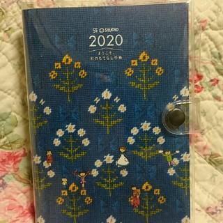 フェリシモ(FELISSIMO)のフェリシモの2020年「和のもてなし手帳」(手帳)