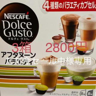 ネスレ(Nestle)の【ただ今セール中様専用】 4種類入り×3箱(コーヒー)