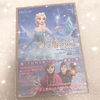 アナトユキノジョオウ(アナと雪の女王)のアナと雪の女王  小説(文学/小説)