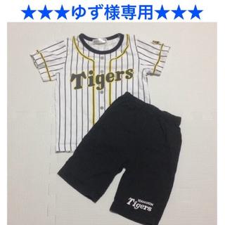 ハンシンタイガース(阪神タイガース)の阪神タイガースパジャマ黒110cm(パジャマ)