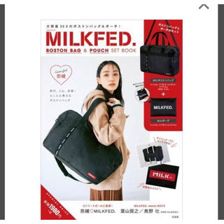ミルクフェド(MILKFED.)のMILKFED. BOSTON BAG & POUCH SET BOOK(ボストンバッグ)