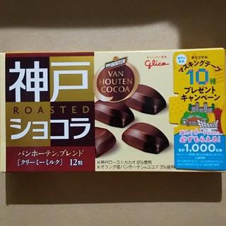 グリコ(グリコ)のグリコチョコ(菓子/デザート)